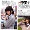 卒業アルバム2010 (折山みゆ・小池唯・外岡えりか・横山ルリカ・朝日奈央・長野せりな) 7Pのイメージ
