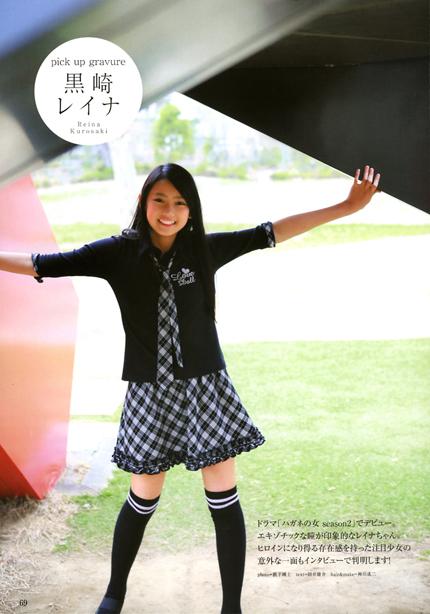 黒崎 レイナ 4Pのイメージ