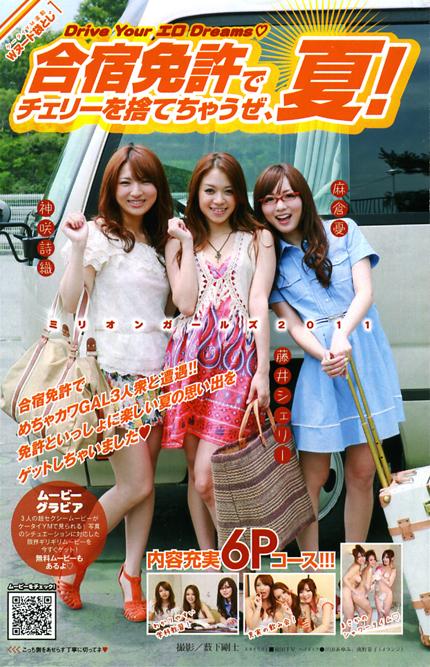 ミリオンガールズ2011 (袋とじ) 6Pのイメージ