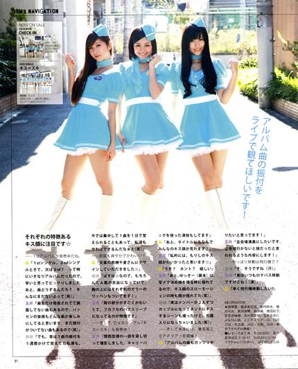 ぱすぽ☆ 2Pのイメージ