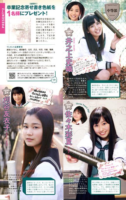 卒業アルバム2012 8Pのイメージ