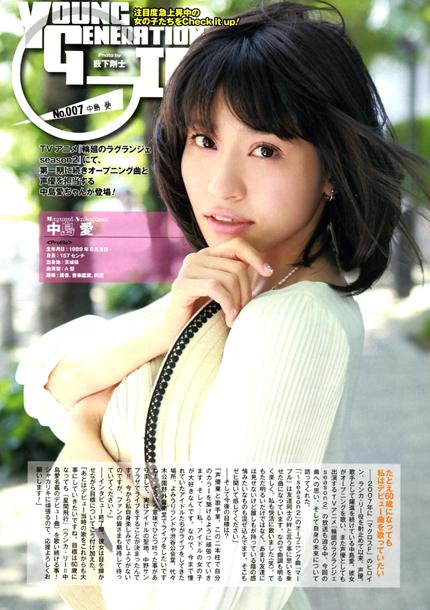 中島 愛 2Pのイメージ