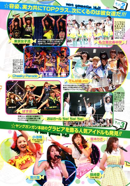 TOKYO IDOL FESTIVAL 2012 3Pのイメージ