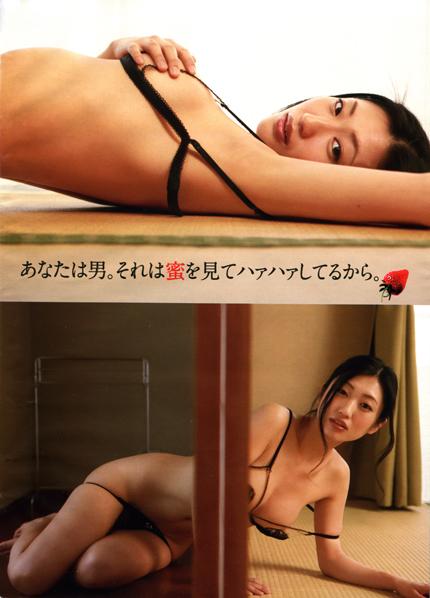 壇 蜜 (表紙+巻頭4P) のイメージ