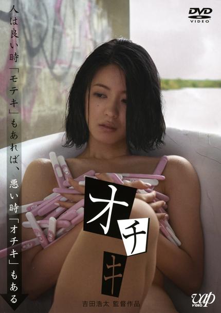 映画 オチキ のイメージ