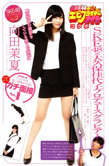 SKE48(向田・古畑・古川) 4P 月刊ヤングマガジンのイメージ