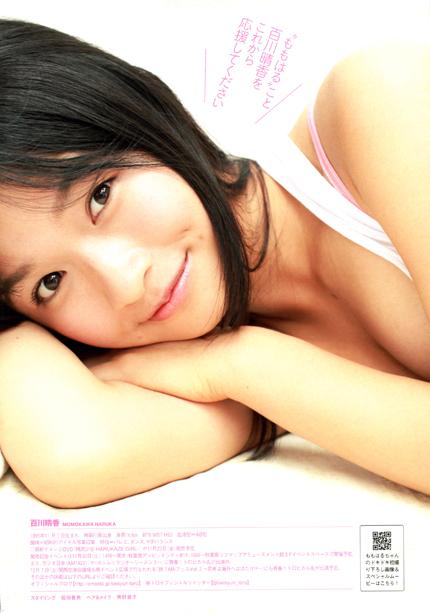 百川 晴香 4Pのイメージ