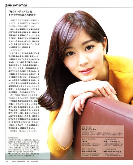 石橋 杏奈 2Pのイメージ