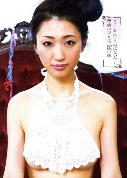 壇 蜜 (表紙+巻頭5p) 月刊ヤングマガジンのイメージ