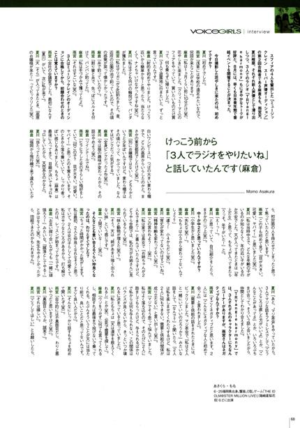 麻倉 もも・雨宮 天・夏川 椎菜 6Pのイメージ