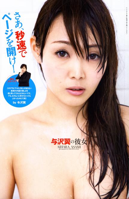 相原 麻美(袋とじ)8Pのイメージ