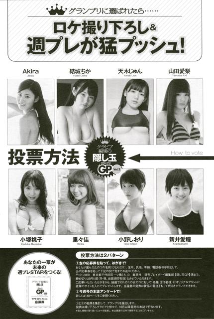 小塚 桃子 1Pのイメージ