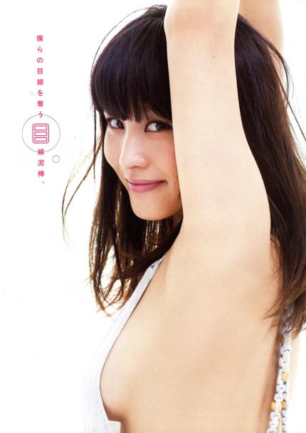 橘花 凛 5P 月刊ヤングマガジンのイメージ