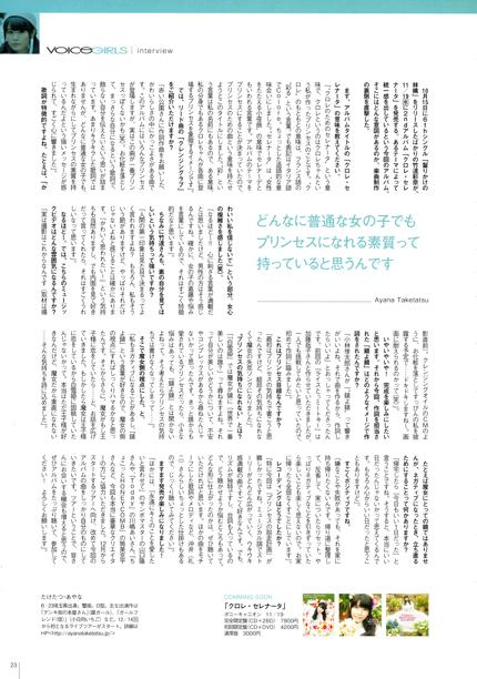 竹達 彩奈 8Pのイメージ
