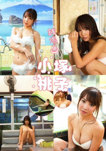 小塚 桃子 2Pのイメージ