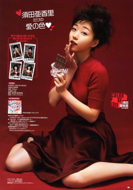 須田 亜香里(表紙+巻頭8P)のイメージ