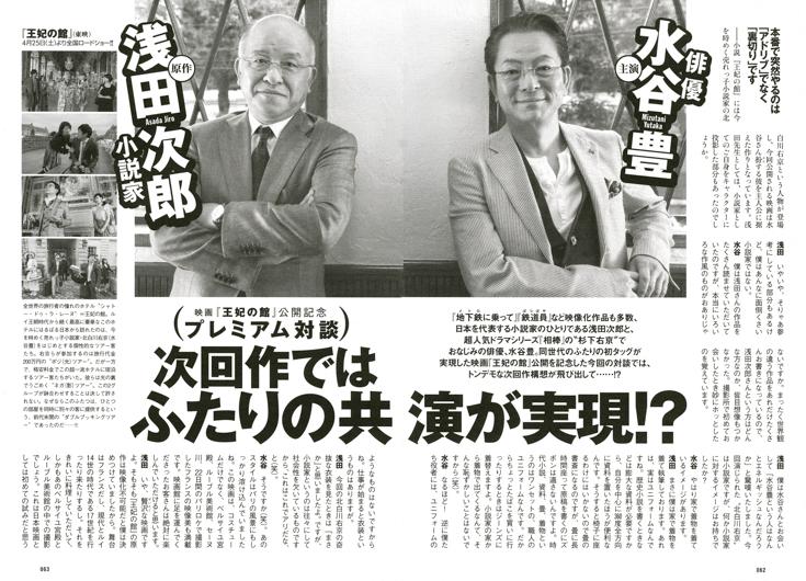 浅田次郎×水谷豊 4Pのイメージ