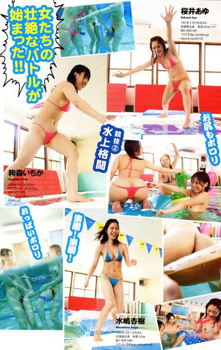 女だらけの水泳大会 8Pのイメージ