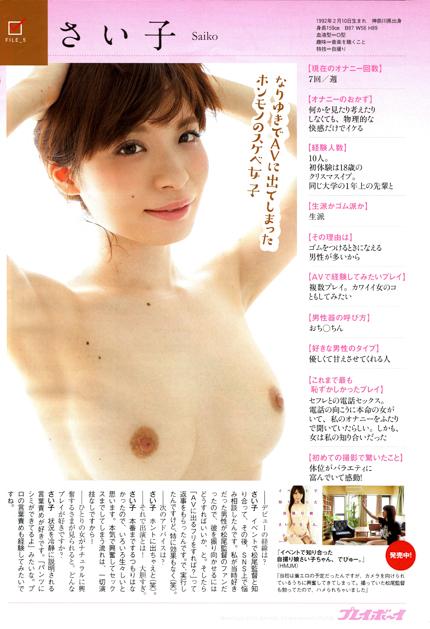 新人AV女優 6Pのイメージ