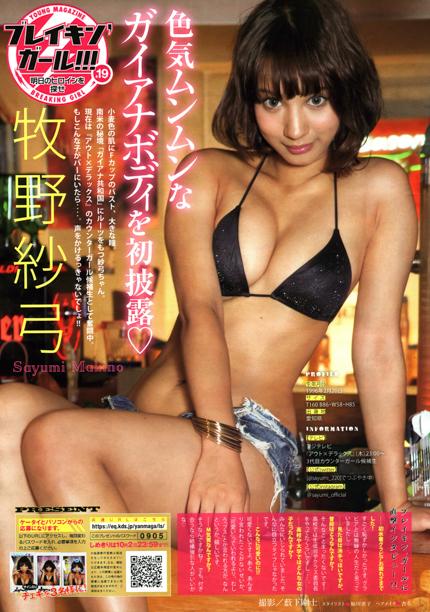 牧野 紗弓 1Pのイメージ