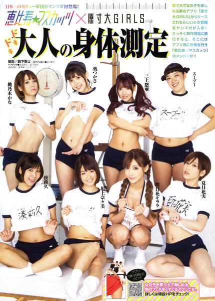 恵比寿マスカッツ 4Pのイメージ