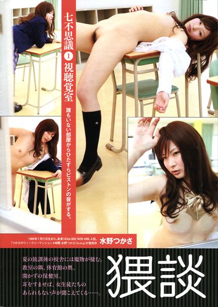 学校の猥談 6Pのイメージ