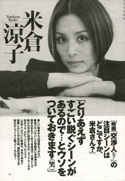 米倉 涼子 3Pのイメージ