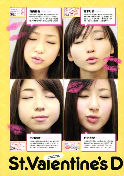 St.Valentine's Day KISS! 3Pのイメージ