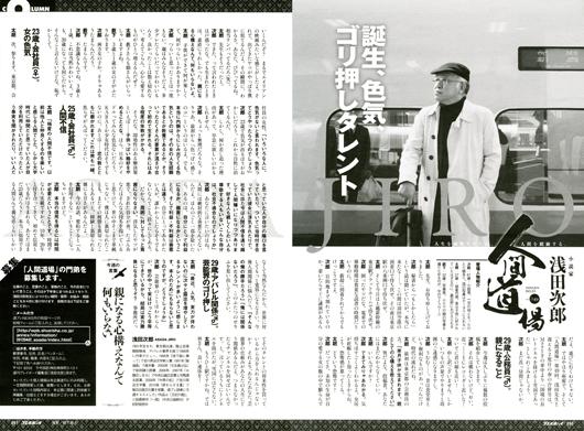 人間道場 Vol.035~053のイメージ