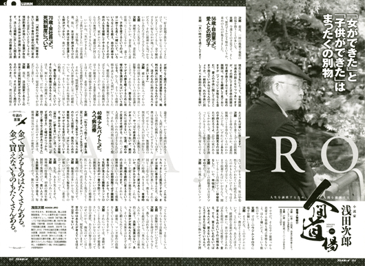 人間道場 Vol.054~063最終回のイメージ
